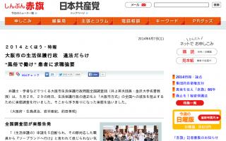 大阪市の生活保護行政 違法だらけ「風俗で働け」患者に求職強要
