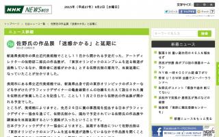 佐野氏の作品展「迷惑かかる」と延期に[NHK]
