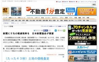 新聞に5%の軽減税率を 日本新聞協会が要望