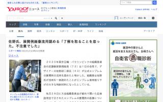女性ブログと酷似の空港画像について佐野氏「既に原作者にアプローチはしていたが、不注意でした」