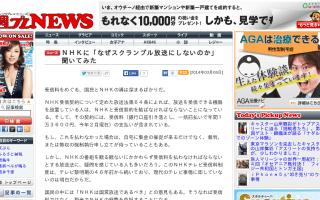 NHKに「なぜスクランブル放送にしないのか」聞いてみた(週プレNEWS)