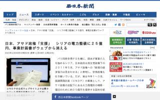 日本、アサド政権「支援」シリアの電力整備に25億円、事業計画書がウェブから消える