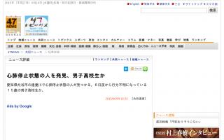 愛知県刈谷市の逢妻川で心肺停止状態の人が見つかる 不明の男子高校生か