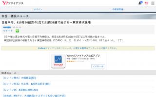 日経平均、619円30銭安の1万7131円38銭で始まる=東京株式後場(2/3)