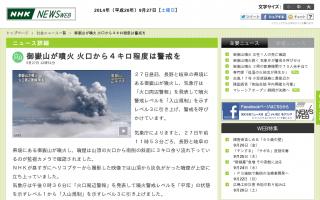 御嶽山が噴火 32人大けが うち10人以上が意識不明