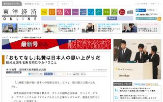 国際政治学者「日本ではおもてなしという言葉が持て囃されているが幻想だ」呆れた表情で語り