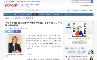 「朝日新聞」官邸記者が「総理の日程」をポイ捨てした代償〈週刊新潮〉