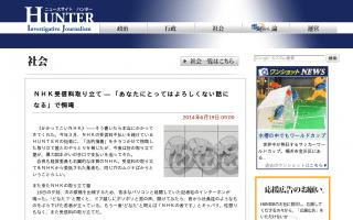 NHK受信料の取り立て屋「払わないとよろしくない事になる」と恫喝