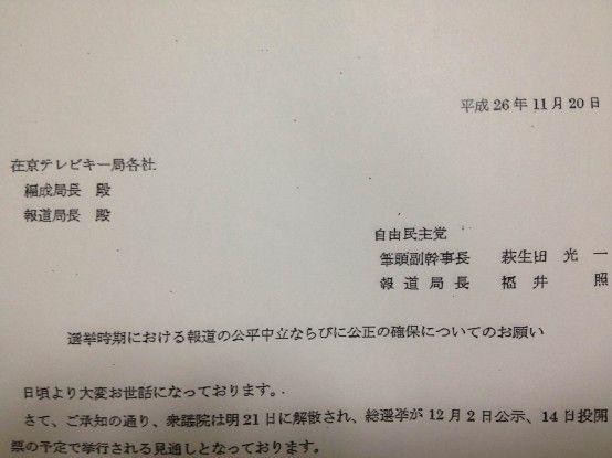 自民党が在京キー局に対して安倍政権に不利な報道をしないよう要請、報道に圧力をかける