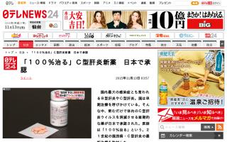 「100%治る」C型肝炎新薬 日本で承認