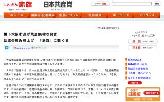 赤旗が維新・橋下氏に反論 「橋下氏の主張は政党活動のイロハもわきまえない発言です。」