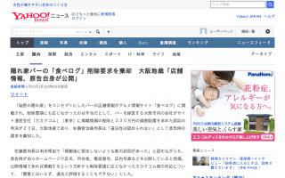 隠れ家バーの食べログ削除要求裁判、原告の請求を棄却 大阪地裁「店側は自らHPで店舗情報を公開している」