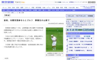 安倍首相、フジテレビ日枝会長らとゴルフを楽しむ