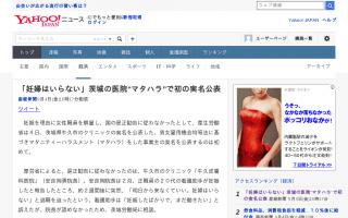"""「妊婦はいらない」茨城の医院""""マタハラ""""で初の実名公表"""