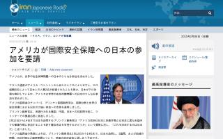 アメリカが国際安全保障への日本の参加を要請