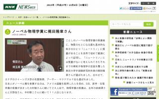 ノーベル物理学賞に梶田隆章さん「ニュートリノ」に質量があることを世界で初めて観測で証明 東京大学宇宙線研究所所長