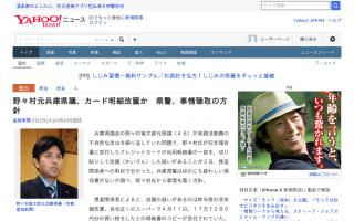兵庫県警、野々村元県議を事情聴取へ クレジットカードの明細を改ざん疑惑