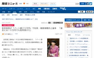 安倍首相が「パート妻25万円」で社民・福島瑞穂氏と論争「過去には10万円でも批判受けた」