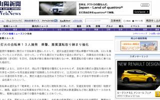 無灯火の自転車で赤切符+罰金5万円 岡山県警、悪質運転取り締まり強化