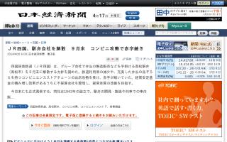JR四国、駅弁会社を解散 9月末 コンビニ攻勢で赤字続き