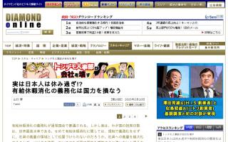 実は日本人は休み過ぎ!? 有給休暇消化の義務化は国力を損なう
