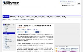 2路線「採算取れる」/四国新幹線導入で試算