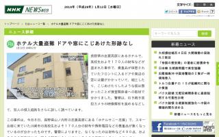 「ホテルサニー志賀」大量盗難 ドアや窓にこじあけた形跡なし (NHK)