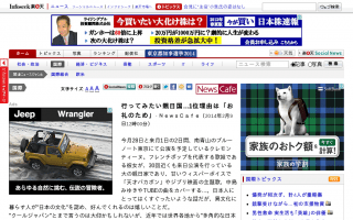行ってみたい親日国…1位は台湾 理由は「お礼のため」