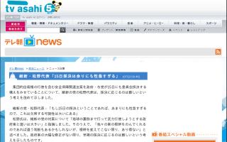 維新・松野代表「15日採決は余りにも性急すぎる、欠席する可能性も」