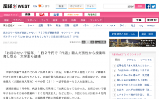 「お前のせいで留年」1日2千円で「代返」頼んだ男性から授業料脅し取る 大学生ら逮捕
