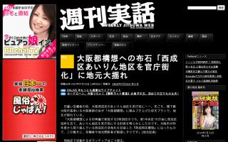 大阪都構想への布石「西成区あいりん地区を官庁街化」に地元大揺れ
