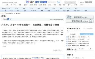 文化庁、京都への移転明記へ 政府調整、消費者庁は徳島