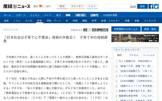「日本社会は子育てに不寛容」母親の半数近く 子育て中の母親調査