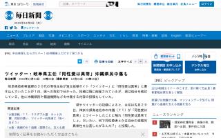 岐阜県職員が「同性愛は異常」とツイート「だいたい何で同性愛者とかは自分の変態的異常性を公表したがるんだ?」