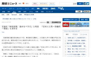 石破氏「移民政策、進めるべきだ」と明言「日本人と同一労働同一賃金」も求める