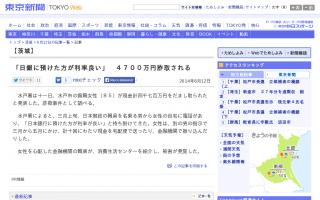 日本郵政社員と名乗る男「日銀に預けたほうが利率が良い」4700万詐取される