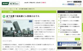 直下地震で超高層ビル倒壊のおそれ