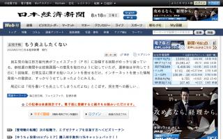 民主・海江田氏「何を書いても炎上してしまうんだよね」…フェイスブック投稿回数激減