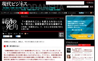 東大卒エリート財務官僚が日本を破壊する・・・自らの過ちを認めることになるから、どんな異論があろうとも10%を実行する