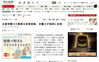 事実に反する内容を北星学園大に電話で話し録音、動画投稿したとして、弁護士ら352人が地検に告発 -朝日新聞