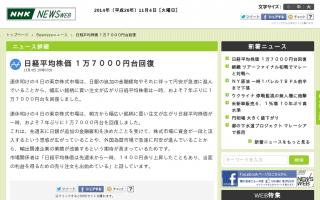 日経平均株価1万7000円台に 約7年ぶり