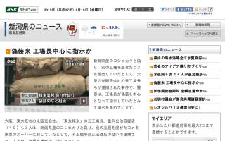 偽装米 工場長中心に指示か 新潟県産のコシヒカリと偽り、別の品種を混ぜたコメを販売 新潟