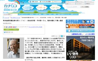 「こんな法案が可決するとは」無念を吐き出したのち、絶句 横浜市大名誉教授の今井清一さん「治安維持法の亡霊がよみがえる」