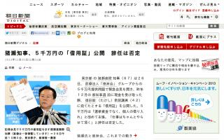 猪瀬知事が記者会見で 徳洲会グループから5000万円の借用書を公開