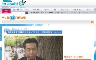 民主党・枝野氏が安倍総理の辺野古移設発言に疑問「無責任な約束ではないか」