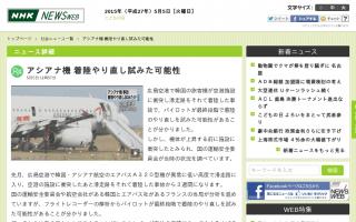 アシアナ機 着陸やり直し試みた可能性 フライトレコーダーの解析 [NHK]