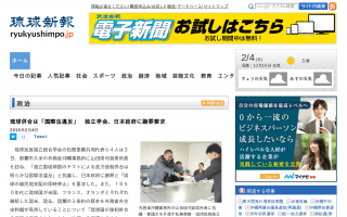 「ヤマトによる琉球併合は国際法違反」独立学会、日本政府に謝罪と「琉球の植民地支配の即時停止」を要求
