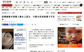 投票総数が投票人数を上回る 大阪の住民投票で不正か