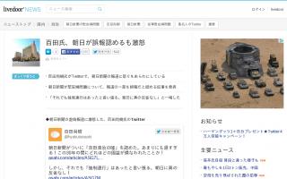 小説家の百田尚樹氏「朝日新聞の購読者は『朝日新聞は日本の良心』と思い込んでいる間抜けだ」