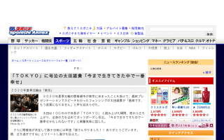 「TOKYO」に号泣のフェンシングの太田雄貴「今まで生きてきた中で一番幸せ」